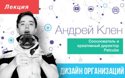 Андрей Клен. Дизайн организаций