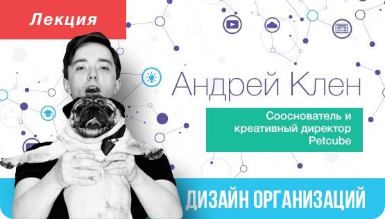 Andrey-Klen