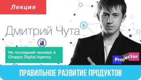 Дмитрий Чута. Growth hacking в мобайле или правильное развитие продуктов