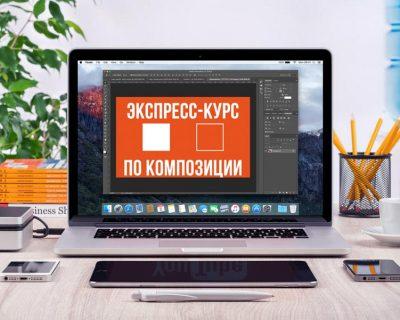 """Сементий Лобач """"Экспресс-курс по композиции"""""""