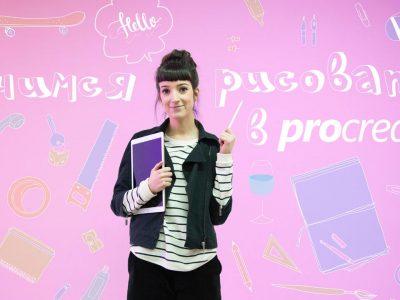 Ксюша Олефиренко: Учимся рисовать в Procreate для iPad Pro