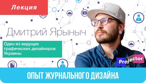 Yarynych-2