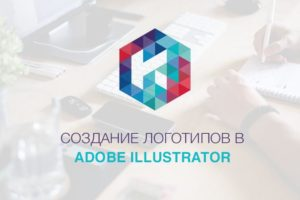 video-podborka-illustrator