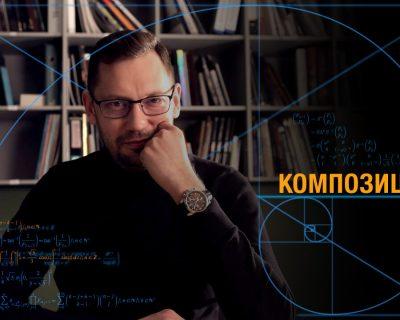 Сементий Лобач: «Основы Композиции»